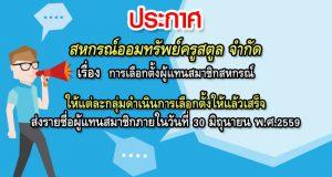 การเลือกตั้งผู้แทนสมาชิก 2559