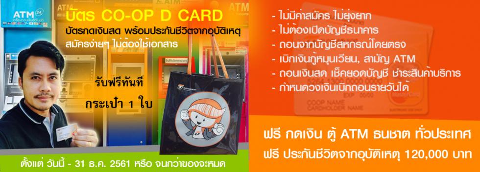 สมัครบัตร_ATM_ธนชาต
