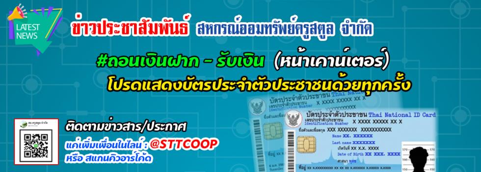 แสดงบัตรประชาชนทุกครั้ง_slide