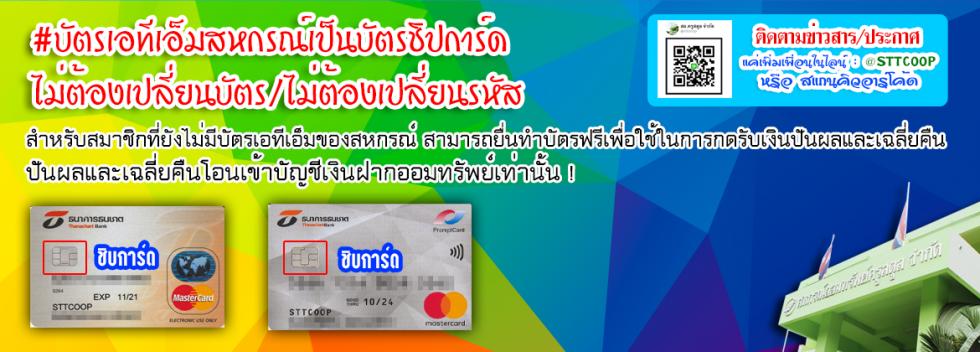 บัตรเอทีเอ็มสหกรณ์เป็นบัตรชิปการ์ด_slide
