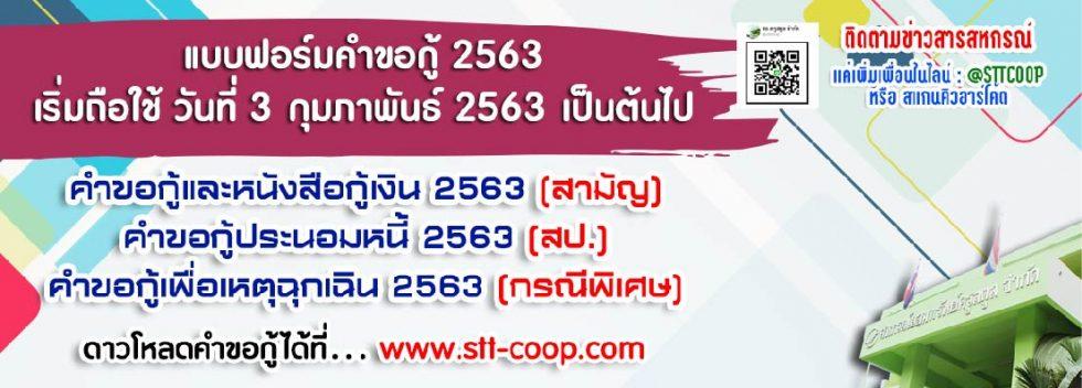 แบบฟอร์มคำขอกู้ 2563_slide